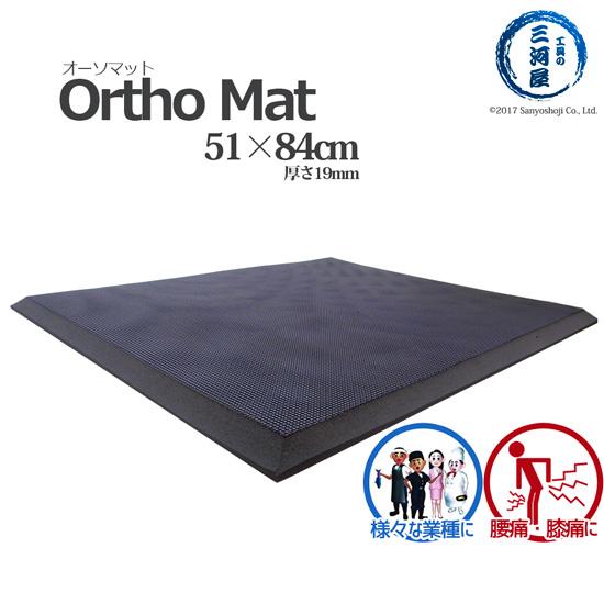 立ち仕事の疲労軽減に! Ortho Mat(オーソマット) 51×84cm K530000002 クリーンテックス・ジャパン(KLEEN-TEX)