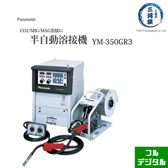 パナソニック溶接システム CO2/MIG/MAGフルデジタル半自動溶接機 YD-350GR3