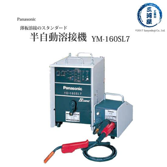 パナソニック溶接システム 薄板用半自動溶接機 YM-160SL7