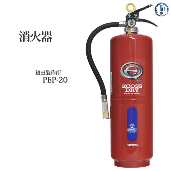 業務用消火器 PEP-20(初田製作所)