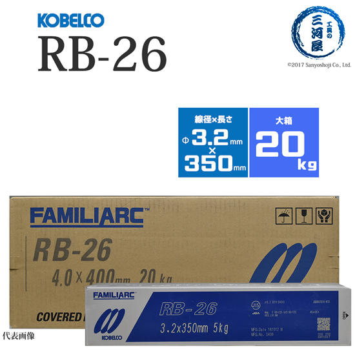 KOBELCO RB-26(RB26) 3.2mm×350mm 20kg/大箱 神戸製鋼 被覆アーク溶接棒 薄板用高酸化チタン系