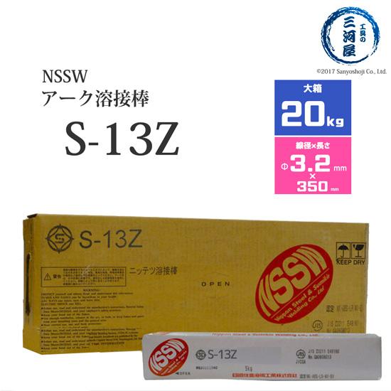 NSSW S-13Z 3.2mm×350mm 20kg/箱 高酸化チタン系被覆アーク溶接棒 日鉄住金 被覆アーク溶接棒