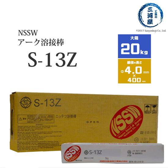 NSSW S-13Z 4.0mm×400mm 20kg/箱 高酸化チタン系被覆アーク溶接棒 日鉄住金 被覆アーク溶接棒【あす楽】