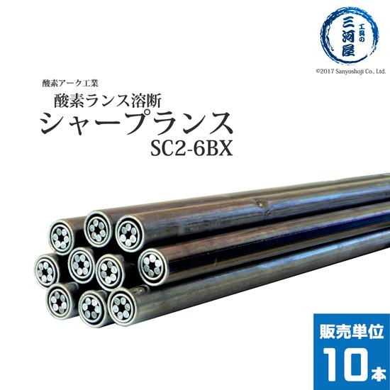 酸素アーク工業 酸素ランス溶断シャープランスSC2-6BX(最もスタンダードなランス棒)10本