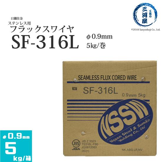 日鐵住金溶接工業(NSSW) ステンレス用フラックスワイヤー SF-316L(SF316L) φ0.9 mm×5kg/巻