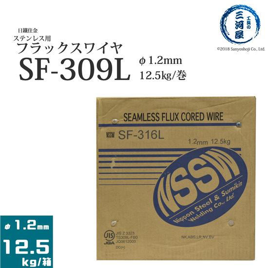 日鐵住金溶接工業(NSSW) ステンレス用フラックスワイヤー SF-316L(SF316L) φ1.2 mm×12.5kg/巻