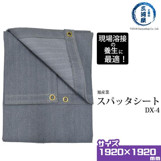 旭産業 スパッタシート DX-4 4号 1920×1920mm ハトメ付き(03SDX-4)