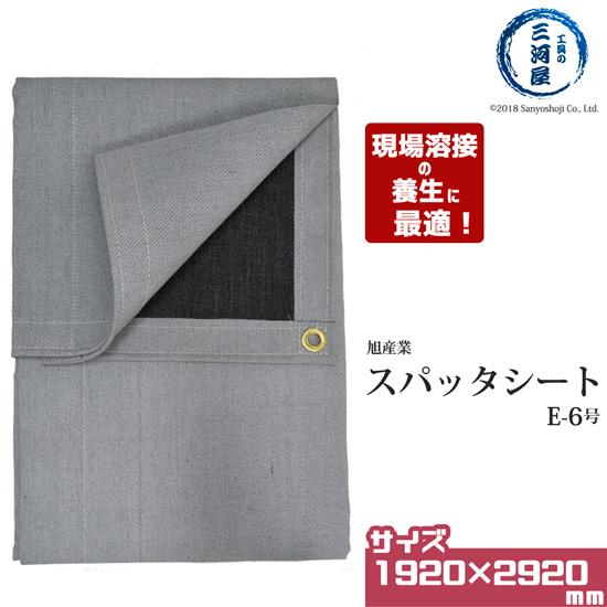 旭産業 スパッタシート E-6 6号 1920×2920mm ハトメ付き(05SE-6)