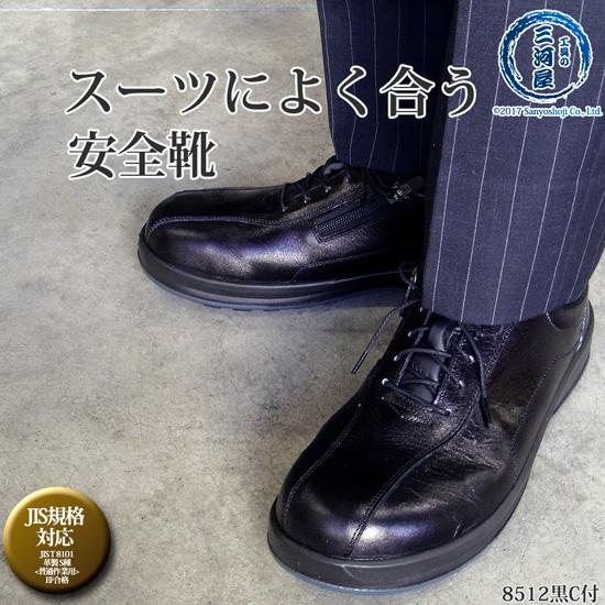 プレゼント 通常在庫品は 平日 土曜日14:00まで当日発送 シモン 安全靴 メーカー公式 スーツによく合う履きやすい安全靴 8512黒C付