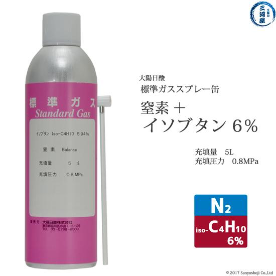 通常在庫品は 平日 土曜日14:00まで当日発送 受賞店 大陽日酸 高純度ガス 純ガス スプレー缶 二種混合 数量:1缶 窒素+イソブタン:イソブタン 新品 N2+iso-C4H10 5L 0.8MPa充填 6%