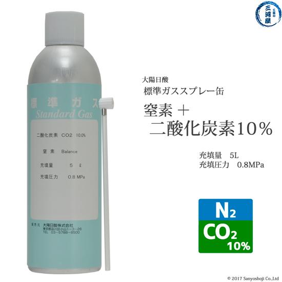 大陽日酸 高純度ガス(純ガス) スプレー缶 二種混合 窒素+炭酸:二酸化炭素(10%) N2+CO2(10%) 5L 0.8MPa充填 数量:1缶