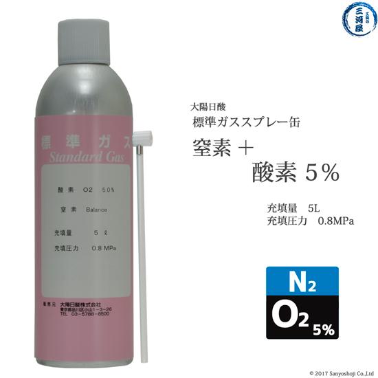 大陽日酸 高純度ガス(純ガス) スプレー缶 スプレー缶 二種混合窒素+酸素(5%) N2+O2(5%) 5L 0.8MPa充填 数量:1缶