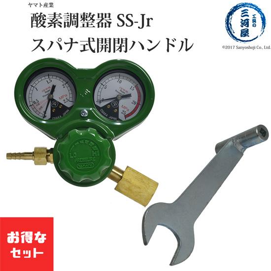 ヤマト産業株式会社 酸素用調整器 SSジュニア(SS-Jr)関東式 スパナ式開閉ハンドルセット【送料無料】