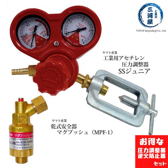ヤマト産業 アセチレン調整器SSジュニアと乾式安全器(逆火防止器) マグプッシュ(アセチレン用) MPF-1のお得なセット【送料無料】