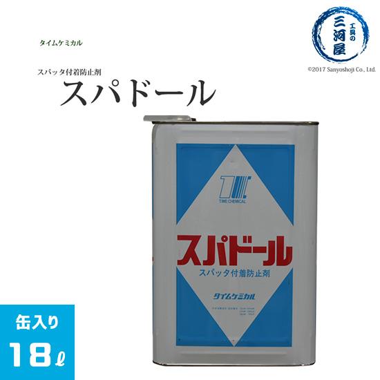 タイムケミカル スパドールM 18kg/缶 軟鋼、高張力鋼、ステンレス鋼向け多目的スパッタ付着防止剤