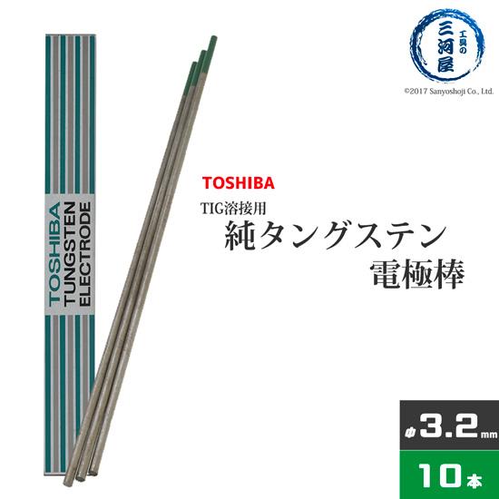 東芝(TOSHIBA) TIG溶接用タングステン電極 純タングステン(純タン/W3005) 3.2×150mm 【10本/箱】
