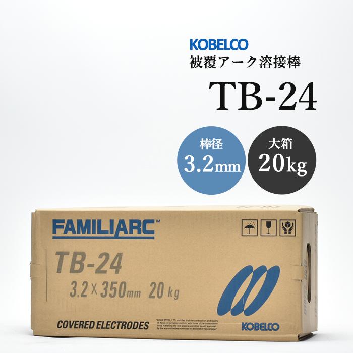 KOBELCO TB-24(TB24) 3.2mm×350mm 20kg/箱 神戸製鋼 被覆アーク溶接棒 美しい平滑なビートが特徴