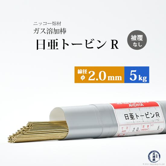 フラックスなしガス棒 トービン R(トビノ棒) φ2.0mm 5kg ニツコー熔材(ニッコー熔材/日亜溶接棒)【送料無料】