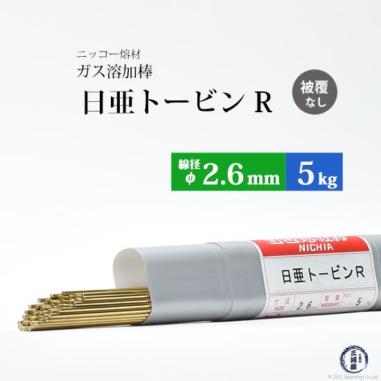 フラックスなしガス棒 トービン R(トビノ棒) φ2.6mm 5kg ニツコー熔材(ニッコー熔材/日亜溶接棒)【送料無料】