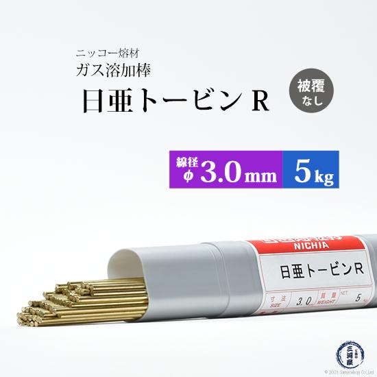 フラックスなしガス棒 トービン R(トビノ棒) φ3.0mm 5kg ニツコー熔材(ニッコー熔材/日亜溶接棒)【送料無料】