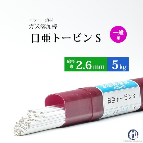 最もスタンダードなガス棒 トービン S(トビノ棒) φ2.6mm 5kg ニツコー熔材(ニッコー熔材/日亜溶接棒)【送料無料】