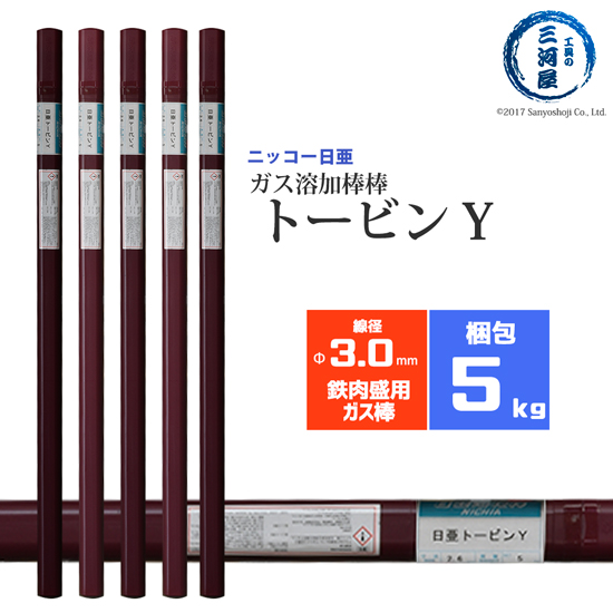 肉盛り用ガス棒 トービン Y(トビノ棒) φ3.0mm 5kg ニツコー熔材(ニッコー熔材/日亜溶接棒)【送料無料】