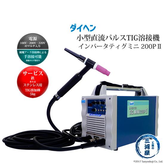 ダイヘン 小型直流パルスTIG溶接機 インバータティグミニ 200P2【代引不可】