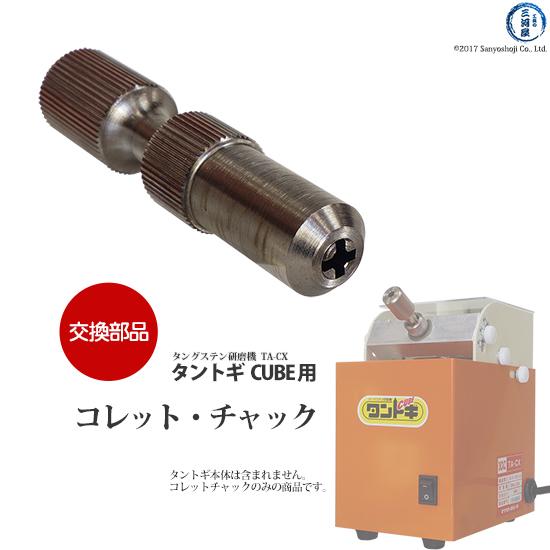 マツモト機械株式会社 タングステン研磨機 TA-CX タントギ CUBE用 コレット・チャック