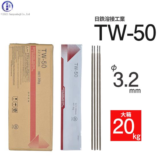 NSSW TW-50 3.2mm×350mm 20kg/箱 低水素系全姿勢用被覆アーク溶接棒 日鉄住金 被覆アーク溶接棒