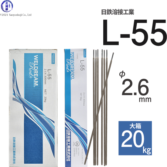 WELDREAM L-55 (L55) 2.6mm X 300mm 20kg / 大箱  日鉄住金溶接工業(NSSW) 低水素系被覆アーク溶接棒