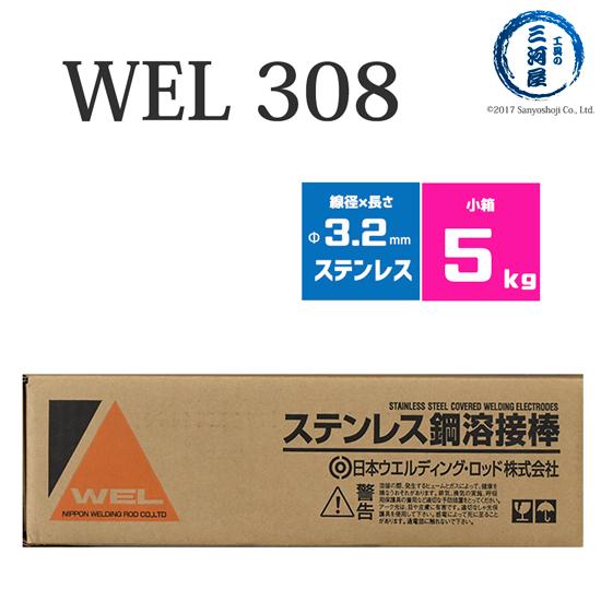 WEL 308 3.2mm×350mm 5kg(小箱) ステンレス鋼溶接棒(被覆アーク溶接棒) 日本ウエルディング・ロッド