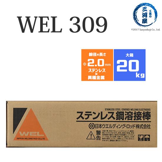 WEL 309 2.0mm×250mm 20kg(大箱) ステンレス鋼溶接棒(被覆アーク溶接棒) 日本ウエルディング・ロッド