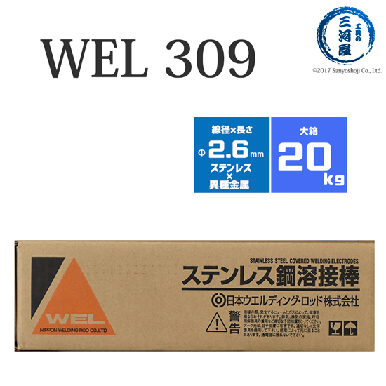WEL 309 2.6mm×300mm 20kg(大箱) ステンレス鋼溶接棒(被覆アーク溶接棒) 日本ウエルディング・ロッド
