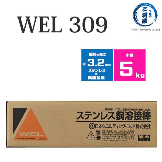 通常在庫品は 平日 土曜日14:00まで当日発送 WEL 309 3.2mm×350mm ロッド 小箱 日本ウエルディング 5kg ステンレス鋼溶接棒 通信販売 被覆アーク溶接棒 期間限定今なら送料無料