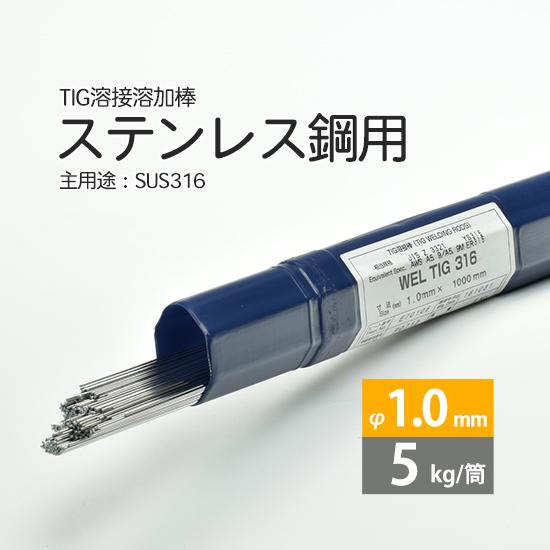 WEL TIG 316 1.0mm 5kg 日本ウエルディング・ロッド ステンレス用TIG棒
