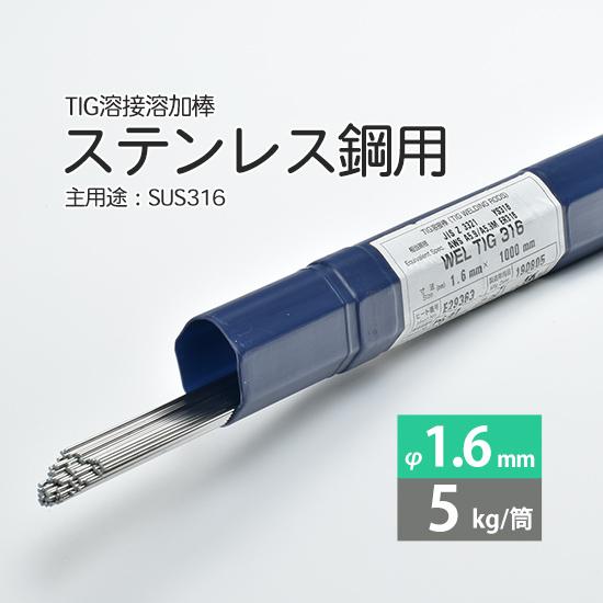 WEL TIG 316 1.6mm 5kg 日本ウエルディング・ロッド ステンレス用TIG棒