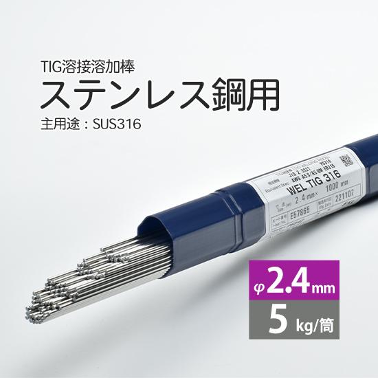 WEL TIG 316 2.4mm 5kg 日本ウエルディング・ロッド ステンレス用TIG棒