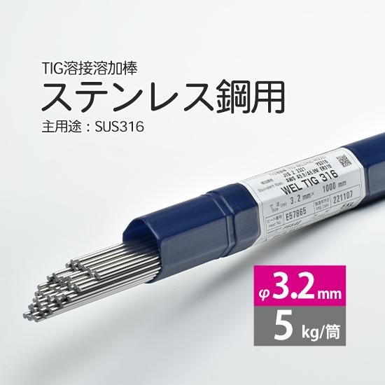 WEL TIG 316 3.2mm 5kg 日本ウエルディング・ロッド ステンレス用TIG棒