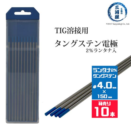 高圧ガス工業 TIG溶接用タングステン電極 ランタン(2%酸化ランタン入) 4.0×150mm 10本/箱