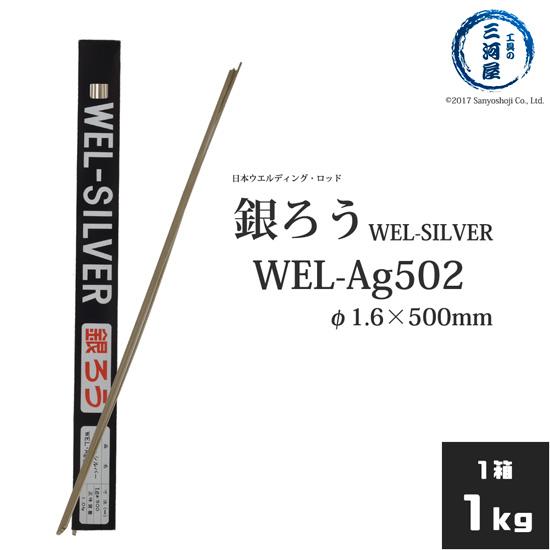メーカー在庫限り品 時間指定不可 通常在庫品は14:00まで当日発送 平日 土曜日のみ 安心品質の日本ウエルディング ロッドの銀ろう Ag502 φ1.6mm×500mm 箱 銀ロー 1kg