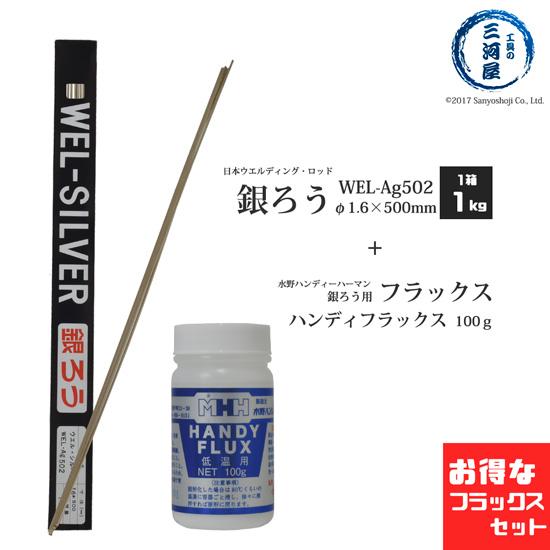 WEL 銀ろう(銀ロウ) ウエルシルバーWEL Ag502 1.6×500mm 1kg/箱 日本ウエルディング・ロッド 水野ハンディーハーマンハンディーフラックス100g付