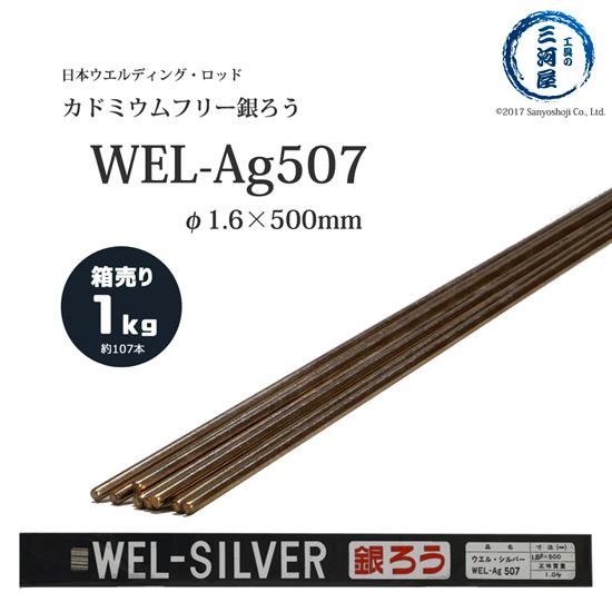 安心品質の日本ウエルディング・ロッドの銀ロウ(銀ロー)Ag507 φ1.6mm×500mm 1kg【カドミウムフリー】