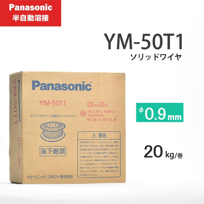 通常在庫品は 平日 土曜日14:00まで当日発送 新作からSALEアイテム等お得な商品 満載 Panasonic パナソニック溶接システム 純正溶接ワイヤー 『4年保証』 YM-50T1 YM50T1 20kg巻 0.9mm