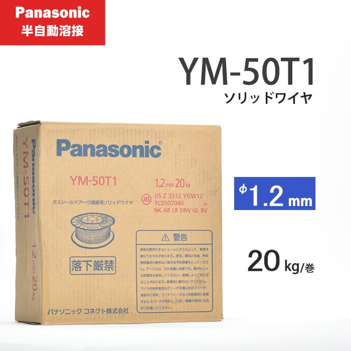 Panasonic(パナソニック溶接システム) 純正溶接ワイヤー YM-50T1(YM50T1)1.2mm 20kg巻