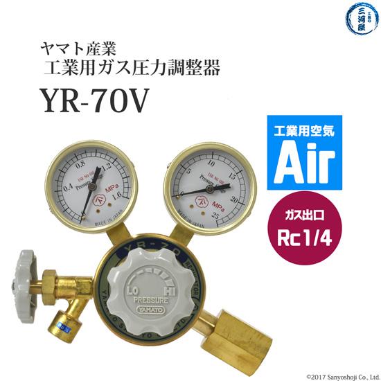 ヤマト産業 工業用圧縮空気用 圧力調整器 YR-70V RC1/4仕様 ストップバルブ付き