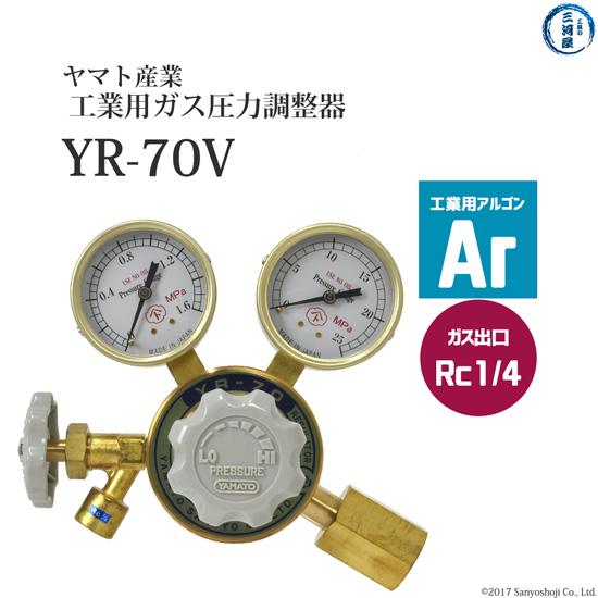 ヤマト産業 工業用アルゴン用 圧力調整器 YR-70V 出口RC1/4 ストップバルブ付き
