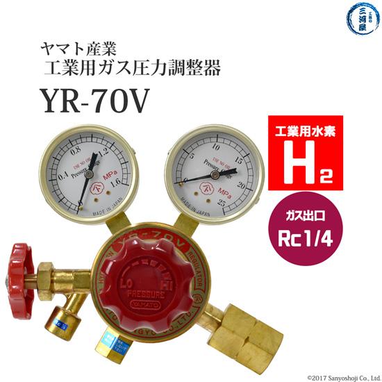ヤマト産業 工業用水素用 圧力調整器 YR-70V 出口RC1/4 ストップバルブ付き