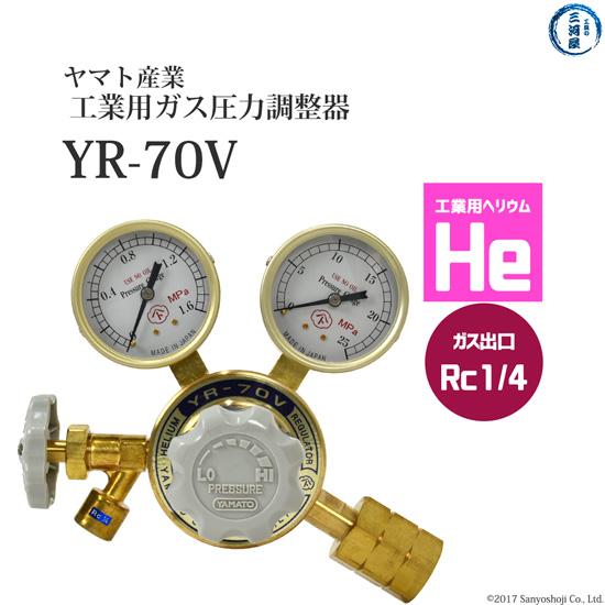 通常在庫品は 平日 土曜日14:00まで当日発送 ヤマト産業 5☆大好評 工業用ヘリウム用 圧力調整器 ストップバルブ付き 出口RC1 祝日 4 YR-70V