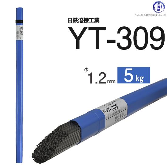 日鐵住金溶接工業(NSSW) ステンレス溶接用TIG溶加棒 YT-309 φ1.2mm 5kg/箱