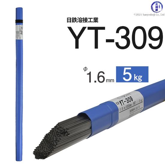 日鐵住金溶接工業(NSSW) ステンレス溶接用TIG溶加棒 YT-309 φ1.6mm 5kg/箱